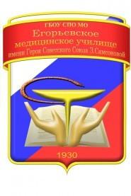 Егорьевское медицинское училище имени Героя Советского Союза З. Самсоновой