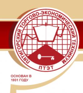 Пятигорский торгово-экономический техникум