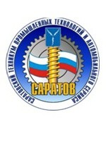 Саратовский техникум промышленных технологий и автомобильного сервиса