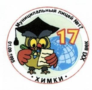 Школа МАОУ Лицей № 17 г. Химки