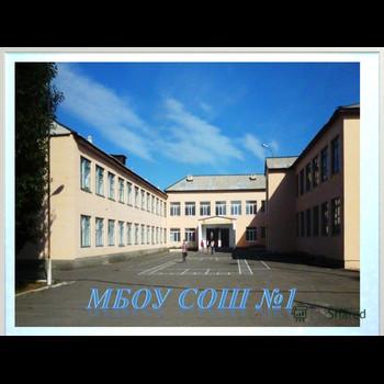 Школа МБОУ СОШ №1 п.г.т. Каа-Хем