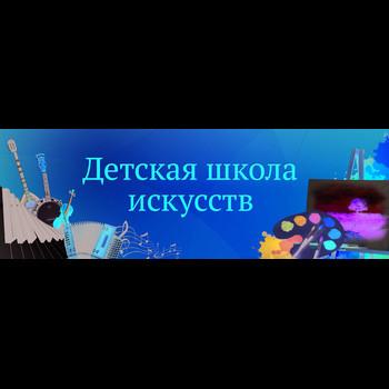 """Школа МБОУ ДОД """"Красноармейская ДШИ"""""""