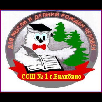 """Школа МАОУ """"СОШ Г.БИЛИБИНО ЧАО"""""""