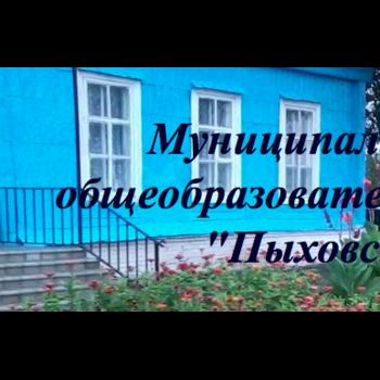 """Школа МКОУ """"Пыховская ООШ"""""""