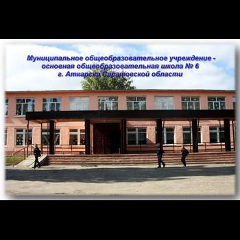 Школа МОУ СОШ №6 г. Аткарска