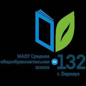 """Школа МАОУ """"СОШ №132"""""""