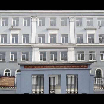 Школа МБОУ СОШ № 90