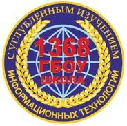 Школа ГБОУ СОШ № 1368
