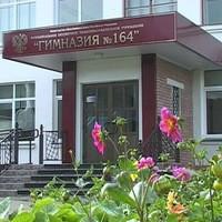 """Школа МБОУ """"Гимназия № 164"""""""
