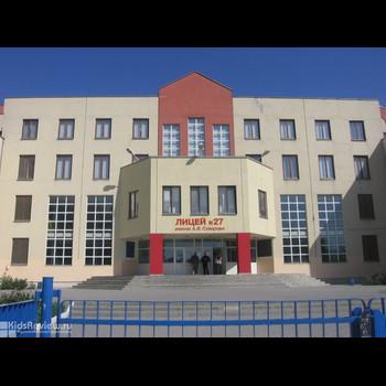 Школа МАОУ лицей № 27 им. А.В.Суворова