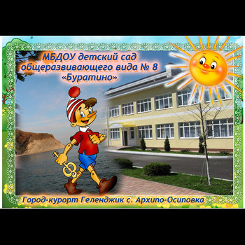 "Детский сад №8 ""Буратино"""