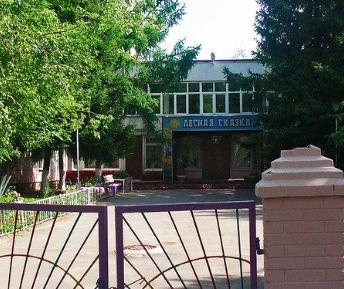 """""""Детский сад комбинированного вида №30  """"Лесная сказка"""""""