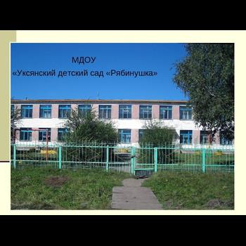 """МКДОУ """"УКСЯНСКИЙ ДЕТСКИЙ САД """"РЯБИНУШКА"""""""