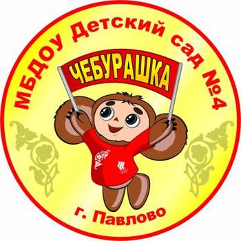 МБДОУ детский сад № 4  г.Павлово