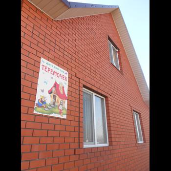 Детский сад Теремочек