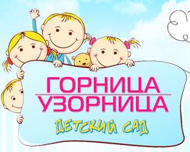 Детский сад Горница-Узорница (Град Московский-1)