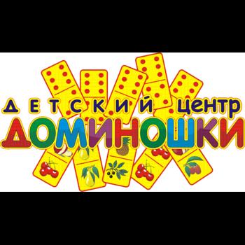 """Детский сад, центр развития и досуга """"Доминошки"""""""