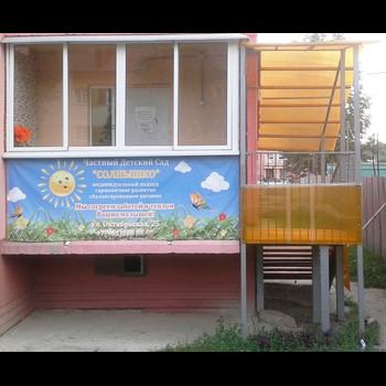 Детский сад Солнышко