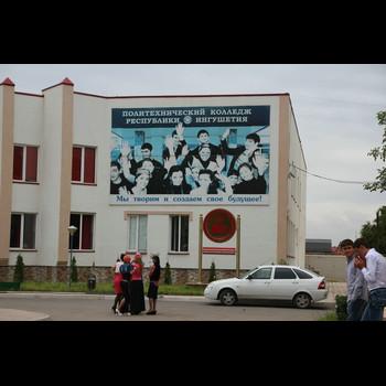 Назрановский политехнический колледж