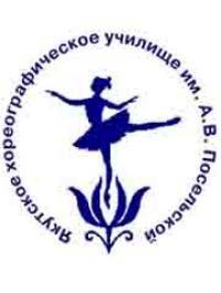Якутское хореографическое училище имени А.В. Посельской