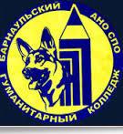 Барнаульский Гуманитарный колледж