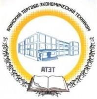 Ачинский торгово-экономический техникум