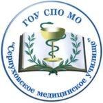 Серпуховское медицинское училище
