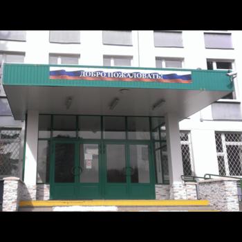 Политехнический техникум №47 имени В.Г. Федорова