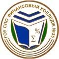 Финансовый колледж №35