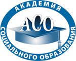 Академия социального образования