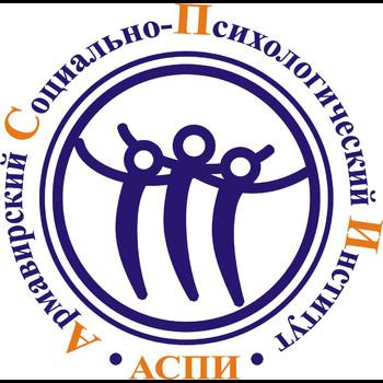 Армавирский социально-психологический институт