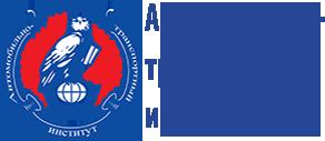 Автомобильно-транспортный институт