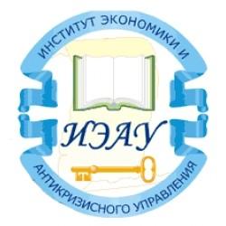 Институт экономики и антикризисного управления - филиал в г. Данков