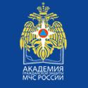 Академия гражданской защиты МЧС РФ