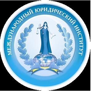 Реутовский (г. Реутов Московской области) филиал Международного юридического института