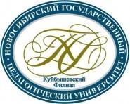Куйбышевский филиал Новосибирского государственного педагогического университета