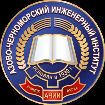 Азово-Черноморский инженерный институт филиал Донского государственного аграрного университета в г.Зернограде