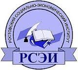 Ростовский социально-экономический институт