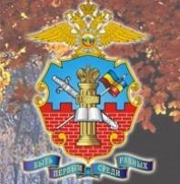 Ростовский юридический институт Министерства внутренних дел РФ