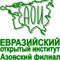 Азовский филиал Евразийского открытого института