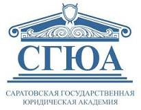 Саратовская государственная юридическая академия