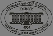 Южно-Сахалинский институт экономики, права и информатики