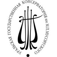 Уральская государственная консерватория (академия) имени М.П. Мусоргского