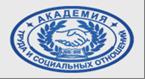 Уральский социально-экономический институт (филиал) Академии труда и социальных отношений
