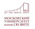 Московский университет имени С.Ю. Витте