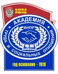 Академия труда и социальных отношений