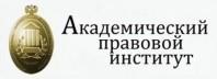 Академический правовой институт