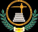 Институт экономики и управления в строительстве и промышленности