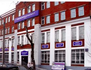Гуманитарный институт (г. Москва)