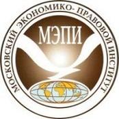 Московский экономико-правовой институт